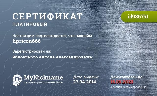 Сертификат на никнейм lipricon666, зарегистрирован на Яблонского Антона Александровича