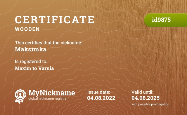 Certificate for nickname Maksimka is registered to: Макса Злобина