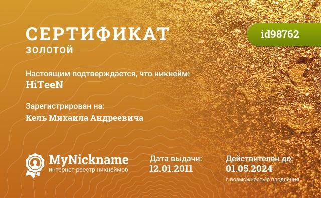 Сертификат на никнейм HiTeeN, зарегистрирован на Кель Михаил
