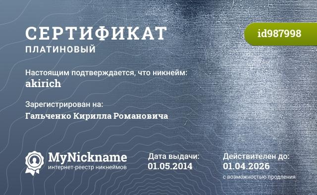 Сертификат на никнейм akirich, зарегистрирован на Гальченко Кирилла Романовича