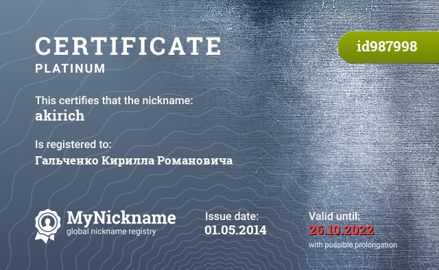 Certificate for nickname akirich is registered to: Гальченко Кирилла Романовича