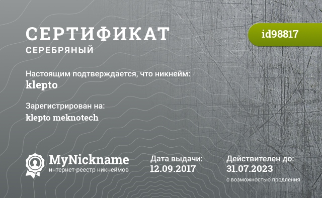 Сертификат на никнейм klepto, зарегистрирован на klepto meknotech