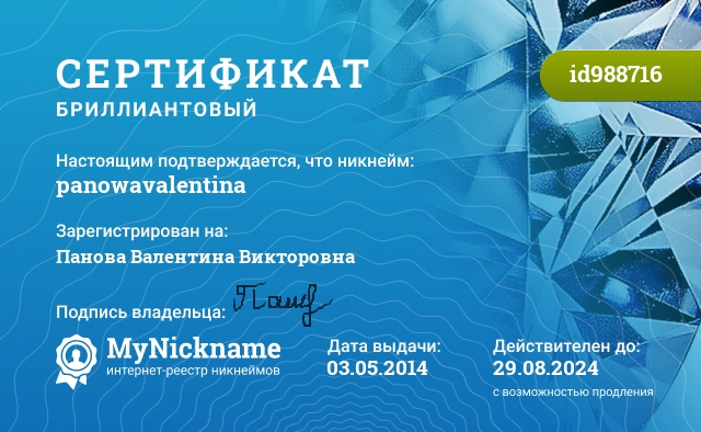 Сертификат на никнейм panowavalentina, зарегистрирован на Панова Валентина Викторовна