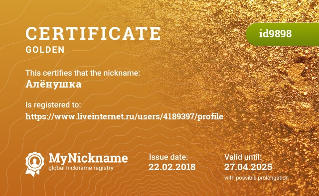 Certificate for nickname Алёнушка is registered to: https://www.liveinternet.ru/users/4189397/profile
