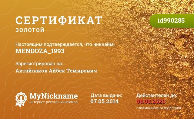 Сертификат на никнейм MENDOZA_1993, зарегистрирован на Актайлаков Айбек Темирович
