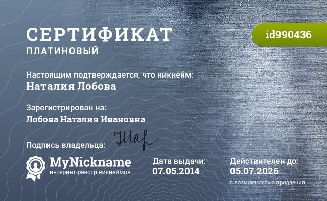 Сертификат на никнейм Наталия Лобова, зарегистрирован на Лобова Наталия Ивановна