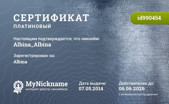 Сертификат на никнейм Albina_Albina, зарегистрирован на Albina