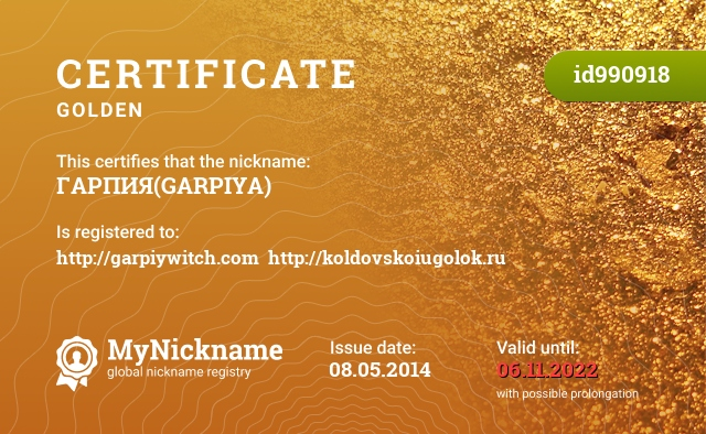 Certificate for nickname ГАРПИЯ(GARPIYA) is registered to: http://garpiywitch.com  http://koldovskoiugolok.ru