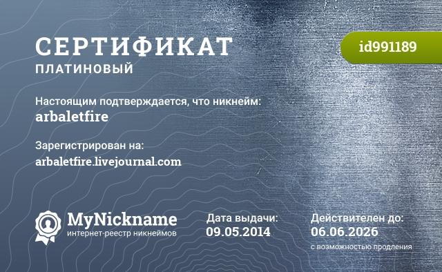 Сертификат на никнейм arbaletfire, зарегистрирован на arbaletfire.livejournal.com