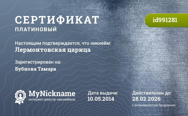 Сертификат на никнейм Лермонтовская царица, зарегистрирован на Бубнова Тамара