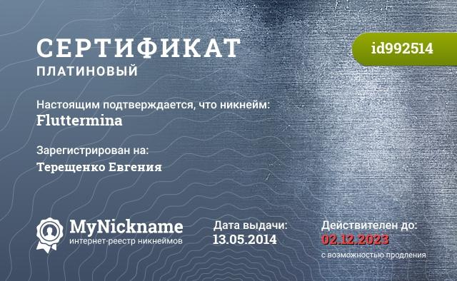 Сертификат на никнейм Fluttermina, зарегистрирован на Терещенко Евгения