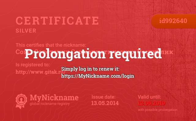 Certificate for nickname Союз Советских Социалистических Республик is registered to: http://www.gitak.ru/