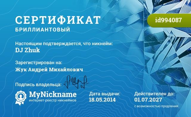 Сертификат на никнейм DJ Zhuk, зарегистрирован на Жук Андрей Михайлович