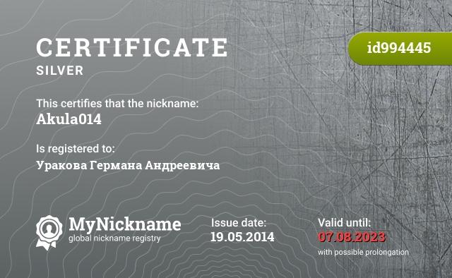 Certificate for nickname Akula014 is registered to: Уракова Германа Андреевича