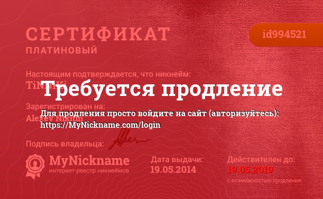 Сертификат на никнейм TiNNiKi, зарегистрирован на Alexey Nikitin