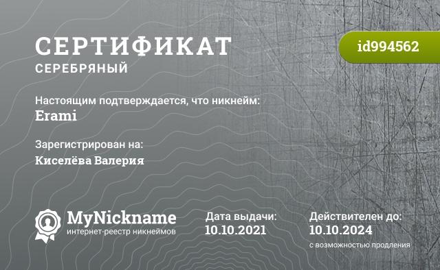 Сертификат на никнейм Erami, зарегистрирован на t.me/eramik