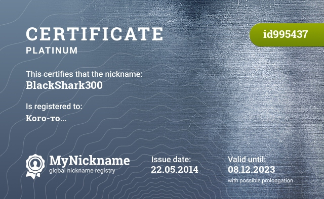 Certificate for nickname BlackShark300 is registered to: Кого-то...