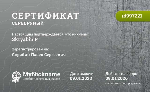 Сертификат на никнейм Skryabin P, зарегистрирован на Скрябина Павла Сергеевича