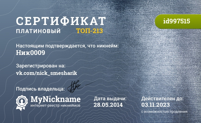 Сертификат на никнейм Ник0009, зарегистрирован на vk.com/nick_smesharik