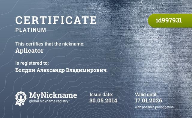 Certificate for nickname Aplicator is registered to: Болдин Александр Владимирович