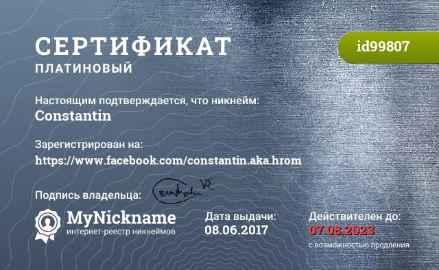 Сертификат на никнейм Constantin, зарегистрирован на Constantin_-_aka_-_Hrom