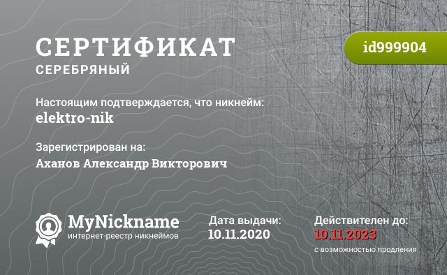 Сертификат на никнейм elektro-nik, зарегистрирован на Зимского Сергея Юрьевича