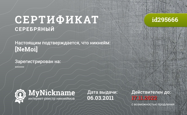Никнейм [NeMoi] зарегистрирован!