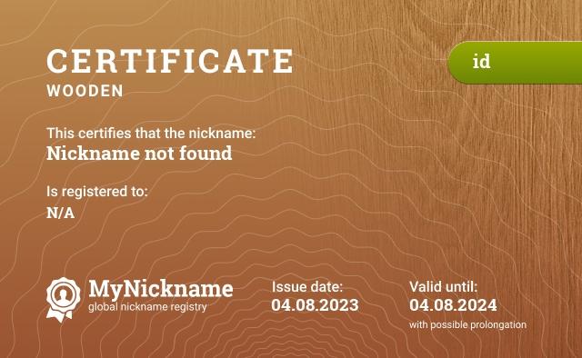 Сертификат на никнейм Юкеферия, зарегистрирован за Ларько Полиной