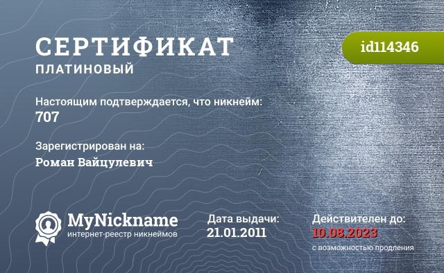 Nickname 707 registred!