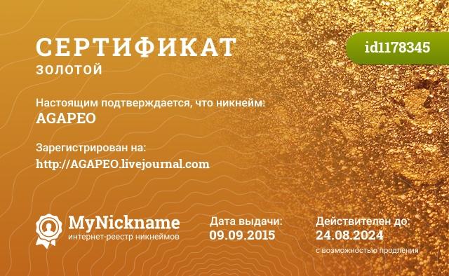 Никнейм AGAPEO зарегистрирован!