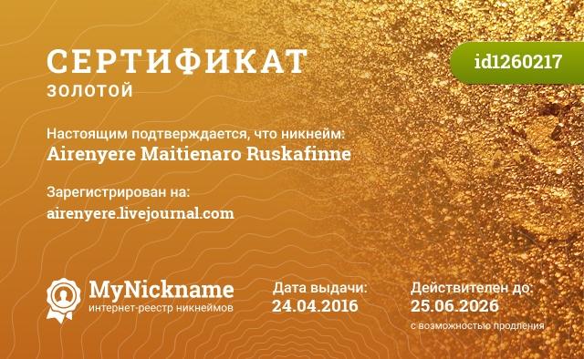 Никнейм Airenyere Maitienaro Ruskafinne зарегистрирован!