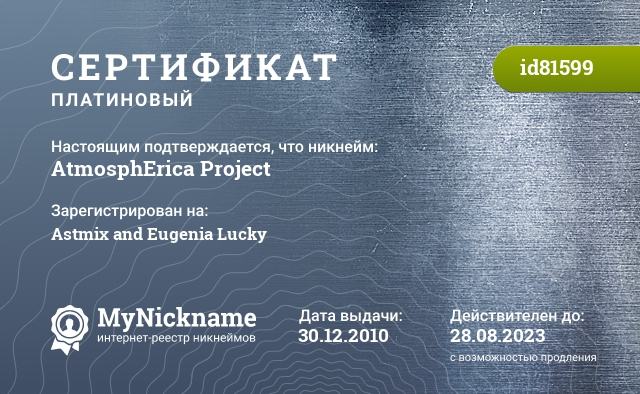 Сертификат на никнейм AtmosphErica Project, зарегистрирован за Astmix & Eugenia Lucky