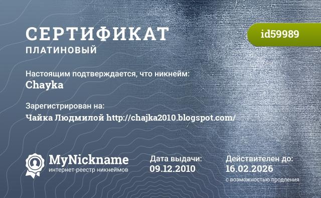 Сертификат на никнейм Chayka, зарегистрирован за Чайка Людмилой Викторовной