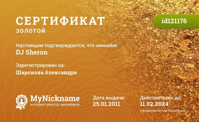 Ник DJ Sheron зарегистрирован