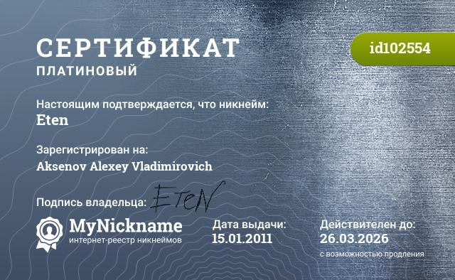 Сертификат на никнейм Eten, зарегистрирован за Aksenov Alexey Vladimirovich