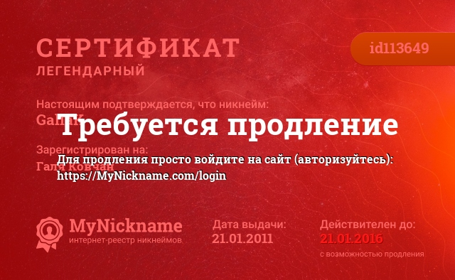 Сертификат на никнейм GaliaK, зарегистрирован за Галя Ковчан