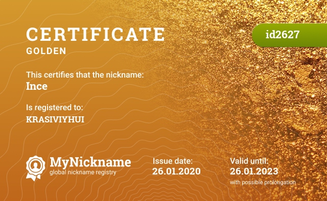Сертификат на никнейм Ince