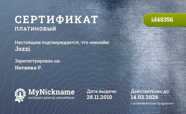 Никнейм Jozzi зарегистрирован на Наталию Р.