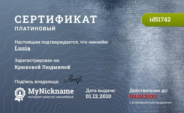 Никнейм Lusia зарегистрирован!