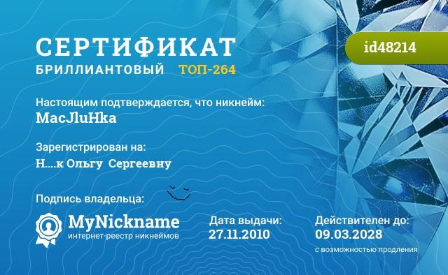 Сертификат на никнейм MacJluHka, зарегистрирован за Курьяновой Ольгой Сергеевной
