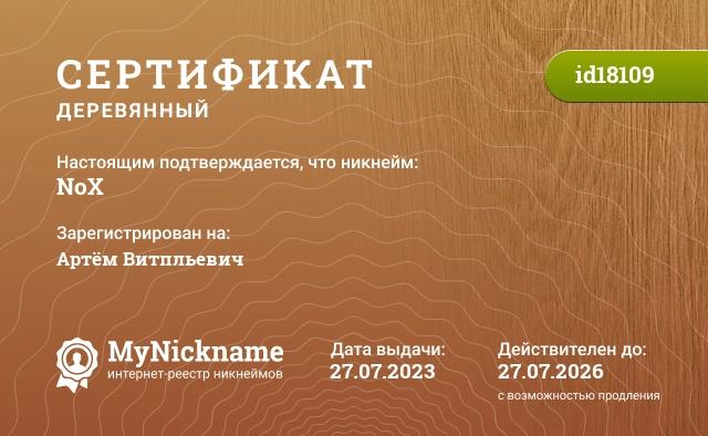 Сертификат на никнейм NoX