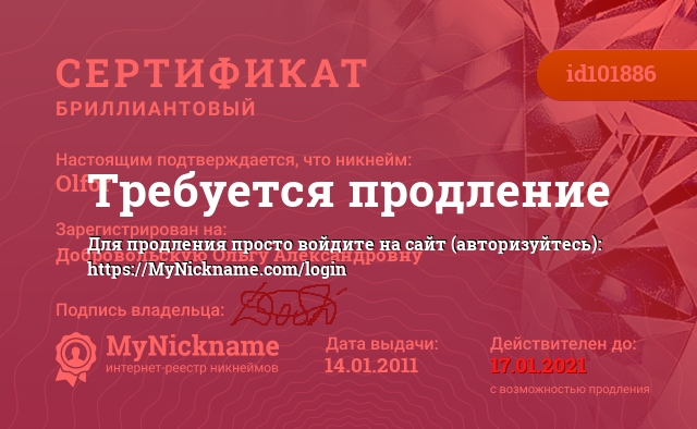 Сертификат на никнейм Olfor, зарегистрирован за Добровольской Ольгой Александровной