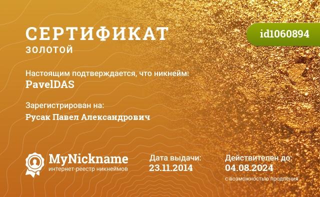 Никнейм PavelDAS зарегистрирован!