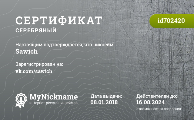 Никнейм Sawich зарегистрирован!
