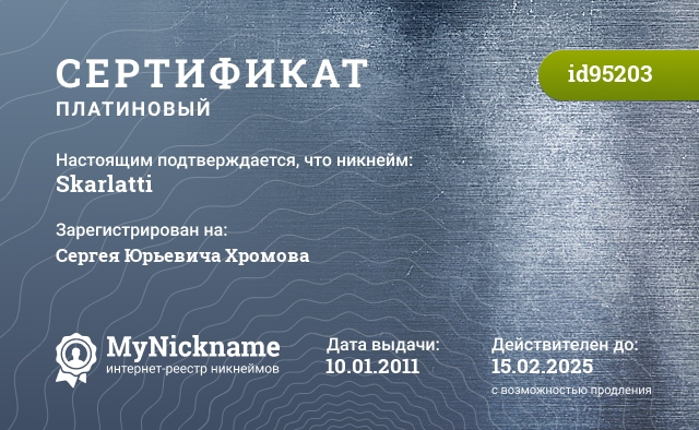 Сертификат на никнейм Skarlatti, зарегистрирован за Хромовым Сергеем