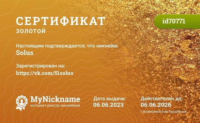 Сертификат на никнейм Solus, зарегистрирован за solus.dott@mail.ru