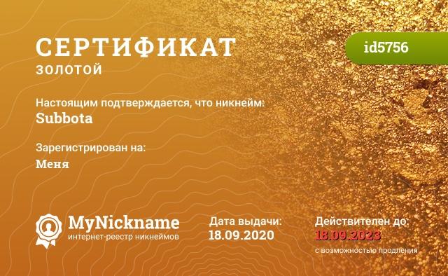 Никнейм Subbota зарегистрирован!
