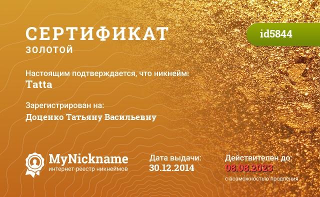 Никнейм Tatta зарегистрирован!