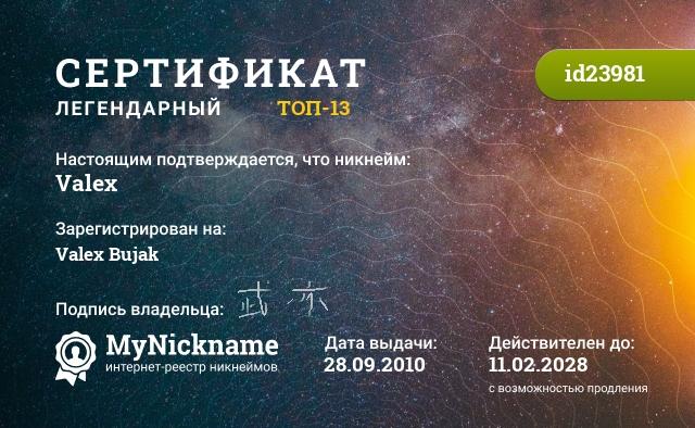 Никнейм Valex зарегистрирован!