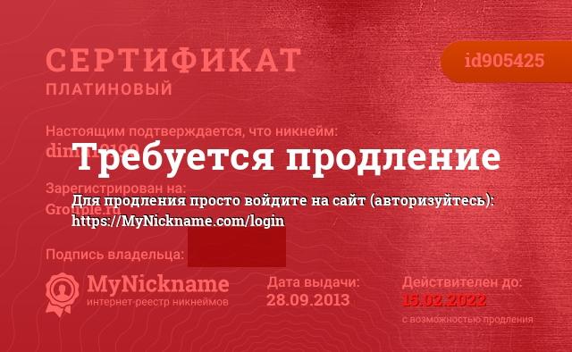 Никнейм dima10190 зарегистрирован!